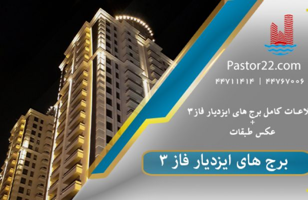 برج ایزدیار فاز۳