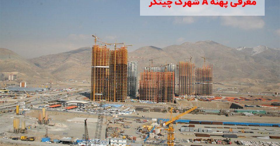 پهنه A شهرک چیتگر(شهرک امام رضا)در منطقه۲۲ تهران