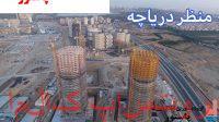 منظره دریاچه برج های چهارگانه نزاجا