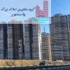پروژه شهرک شهید خرازی سپاه (شهرک شهید خرازی) منطقه22