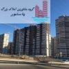شهرک شهید خرازی سپاه منطقه22