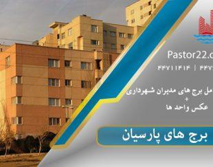 مجتمع مسکونی پارسیان