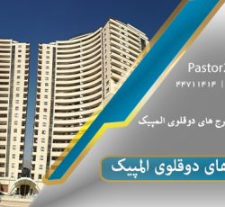 برج دوقلوی المپیک (خاتم النبیاء سپاه)
