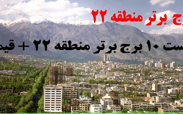 بهترین برج های منطقه ۲۲ تهران