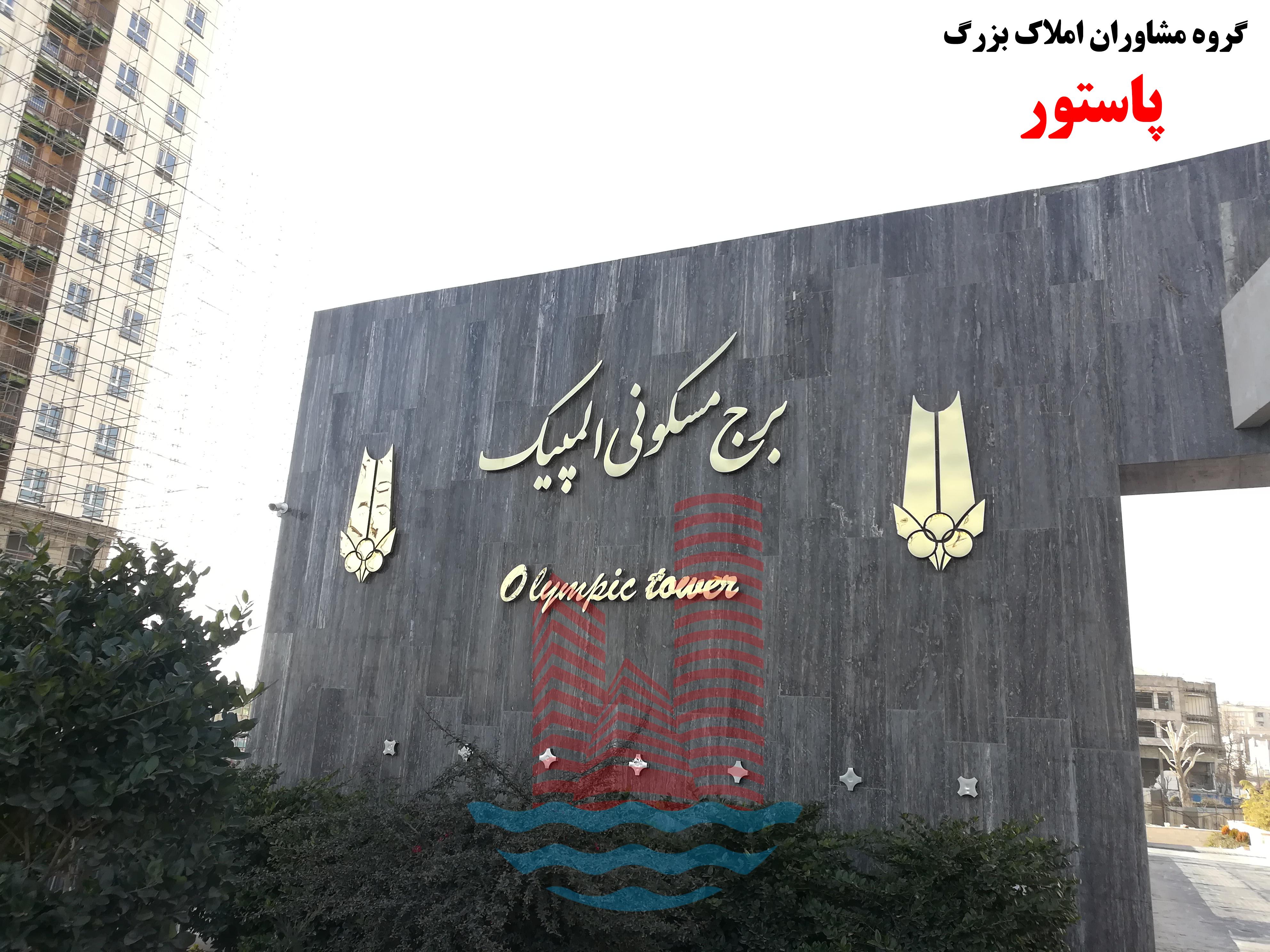 ورودی برج های دقلوی المپیک