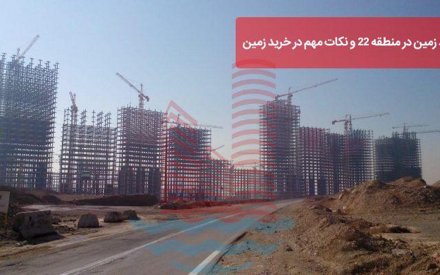 قیمت خرید زمین در منطقه ۲۲ سال ۹۸