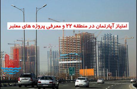 امتیاز برج ها و آپارتمان های منطقه ۲۲