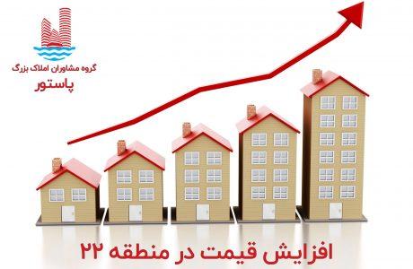 افزایش  قیمت در منطقه ۲۲