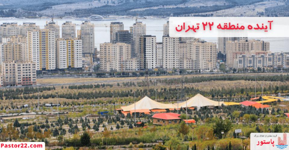آینده منطقه ۲۲ تهران