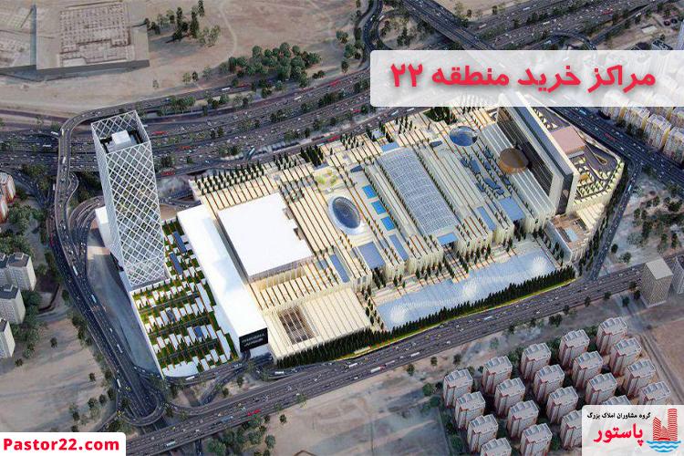 مراکز خرید منطقه 22 تهران