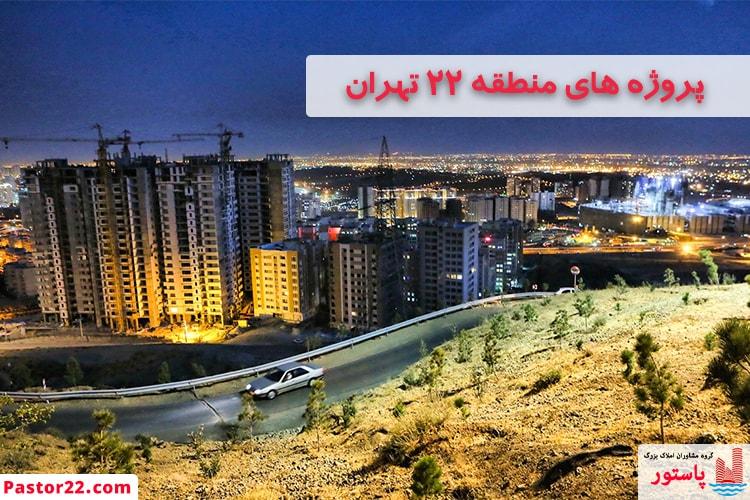 پروژه های منطقه 22 تهران