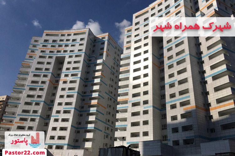 همراه شهر منطقه 22 تهران