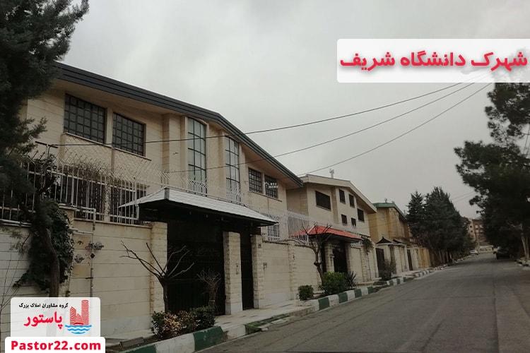 شهرک دانشگاه شریف منطقه 22 تهران