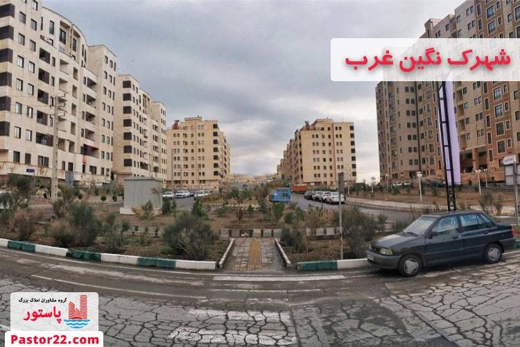شهرکنگین غرب منطقه 22 تهران