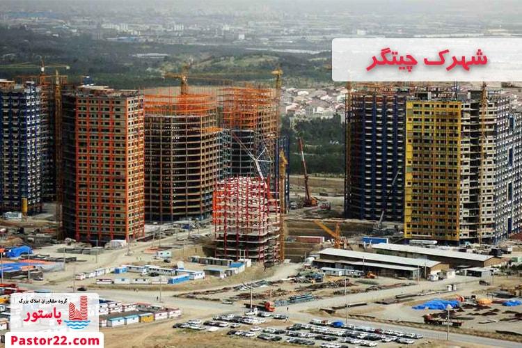 شهرک چیتگر منطقه 22