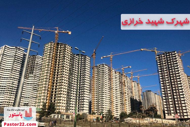 شهرک شهید خرازی
