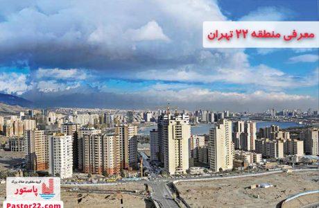 بهترین محله های منطقه ۲۲ تهران