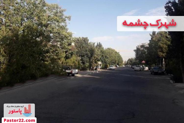 شهرک چشمه منطقه22 تهران