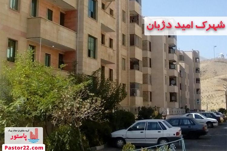 شهرک امید دژبان منطقه22 تهران
