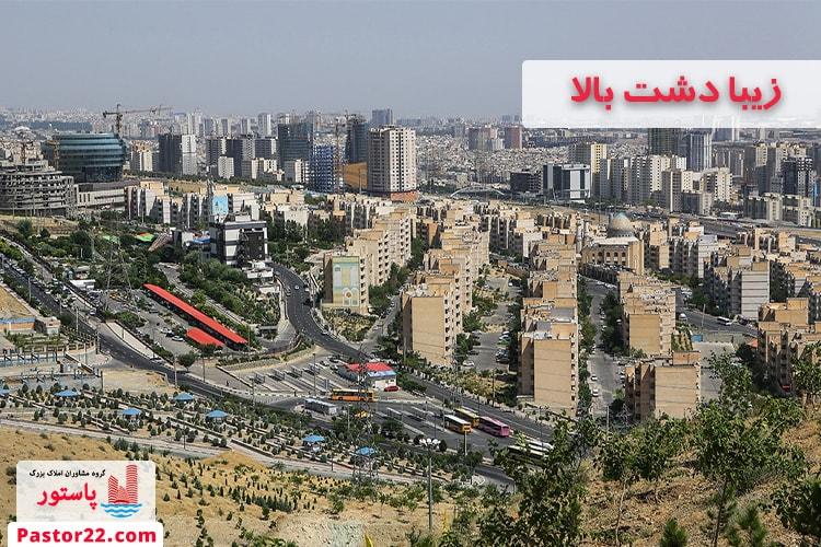 زیبا دشت بالا منطقه 22 تهران