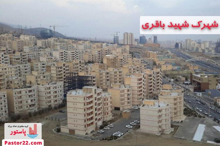 شهرک شهید باقری منطقه 22 تهران