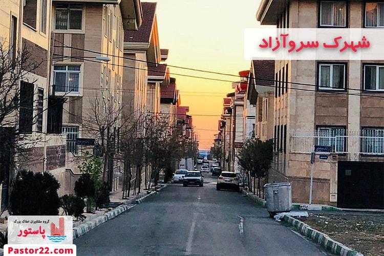 سروآزاد منطقه 22 تهران