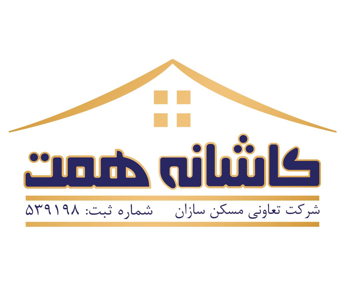 کاشانه همت