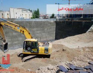 پروژه البرز تعاونی ابنیه همت