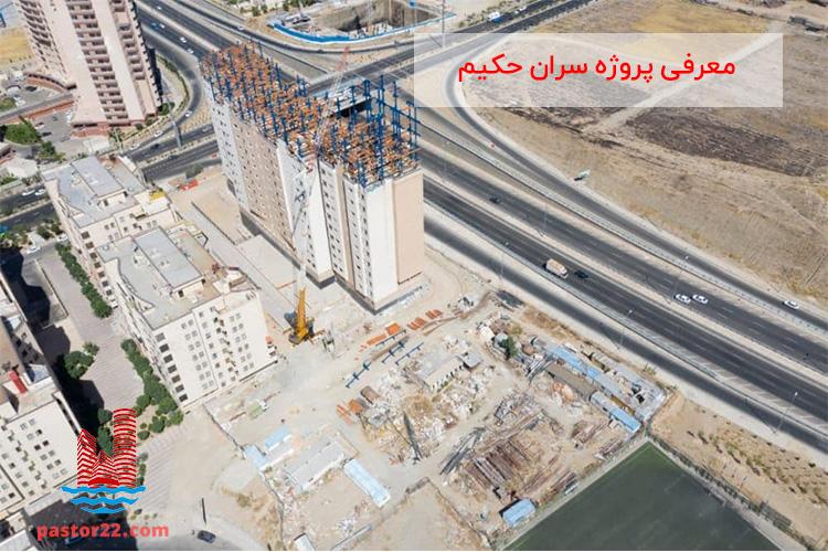 برج سران حکیم تعاونی کاشانه همت