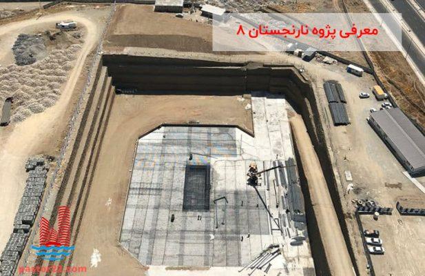 پروژه برج نارنج ۸ نیروی زمینی ارتش