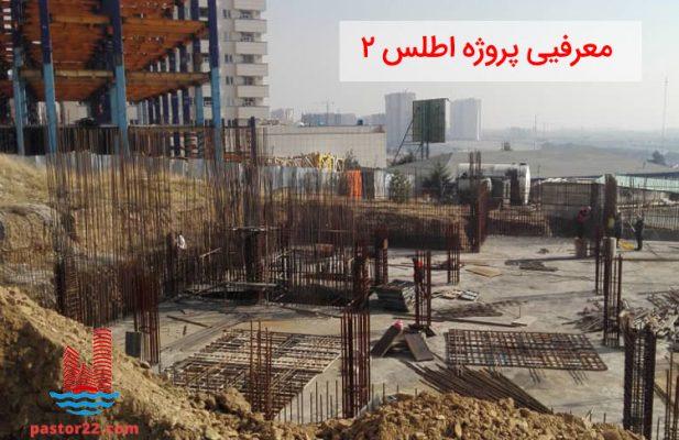پروژه خاتم مروارید شهر ( اطلس ۲ )